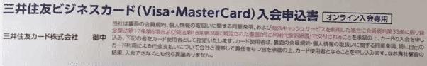 三井住友ビジネスカードの入会申込書には