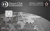 ANAダイナース プレミアムカード+ビジネス・アカウントカード