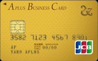 アプラス ビジネスカードゴールド SBS PRIME