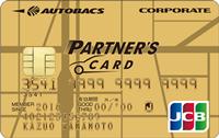 オートバックスパートナーズカード/ゴールドカード