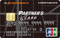 オートバックスパートナーズカード/一般カード