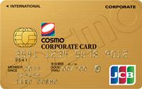 コスモコーポレートJCBカード/ゴールドカード
