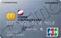 コスモコーポレートJCBカード/一般カード