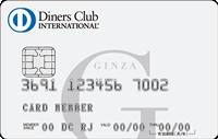 銀座ダイナースクラブカード+ビジネス・アカウントカード