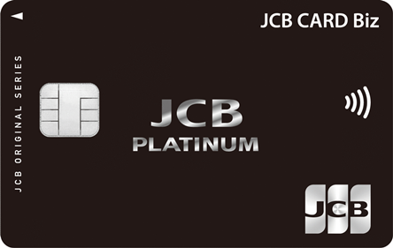 JCB CARD Bizプラチナ
