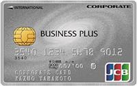 JCBビジネスプラス法人カード