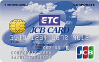 ETC/JCB法人一般カード