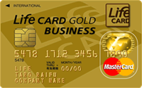 ライフカードビジネスデポジット(法人カード)/ゴールドカード
