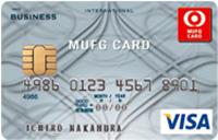 MUFGカード ビジネス(Visa・MasterCard)