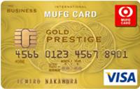 MUFGカード ゴールドプレステージ ビジネス(Visa・MasterCard)