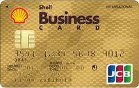 シェルビジネスカード/ゴールドカード