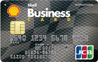 シェルビジネスカード/一般カード