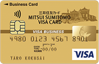 三井住友ビジネスカード/ゴールドカード