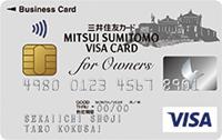 三井住友ビジネスカード for Owners/クラシック(一般)カード