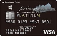 三井住友ビジネスカード for Owners/プラチナカード