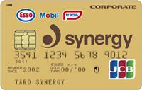 シナジーJCB法人カード/ゴールドカード