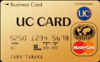 UC法人カード/ゴールドカード