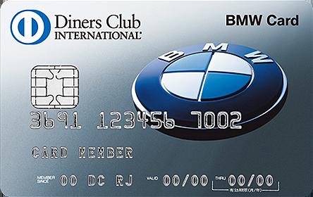 BMW ダイナースカード