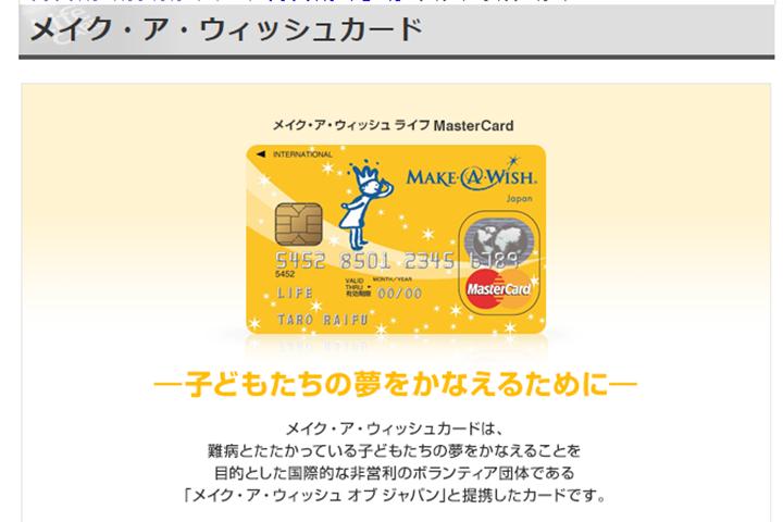 2.メイク・ア・ウイッシュカード