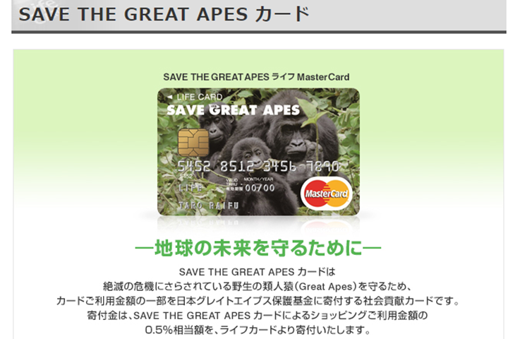 4.SAVE THE GREAT APES カード