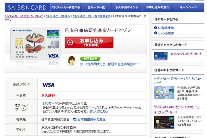 5.日本白血病研究基金カードセゾン