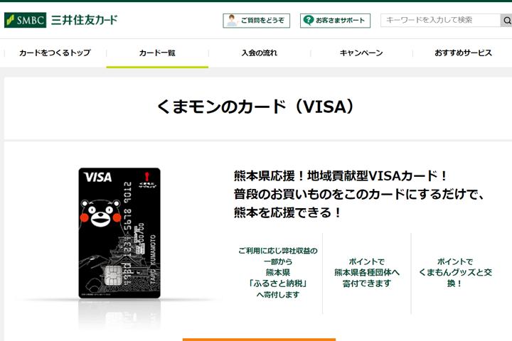 6.くまモンのカード(VISA)