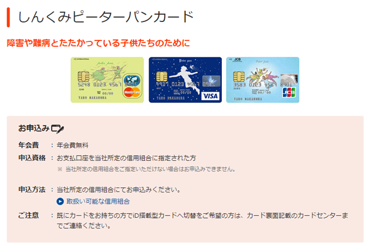 8.しんくみピーターパンカード