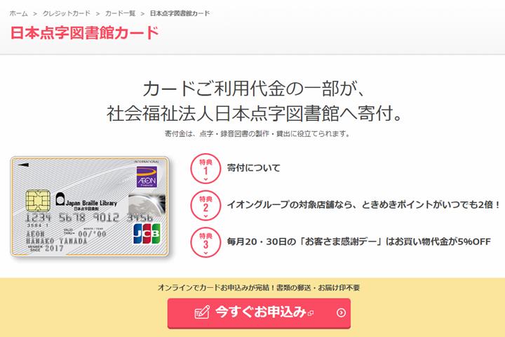 10.日本点字図書館カード