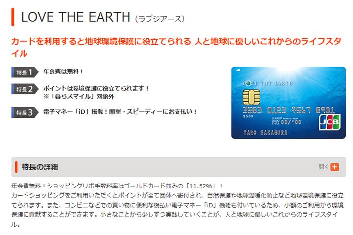 9.LOVE THE EARTH(ラブジアース)