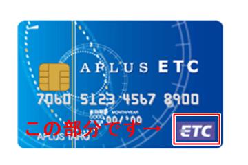 【対処法】表面に「ETC」と記載があるカードを入れる