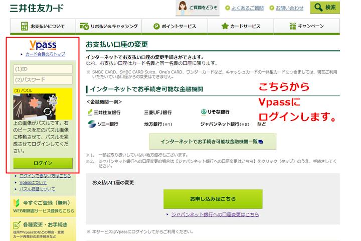 ジャパンネット銀行以外