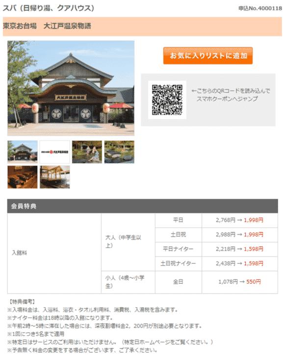 2.レジャー施設、ホテル、レストランなどをお得に利用できる