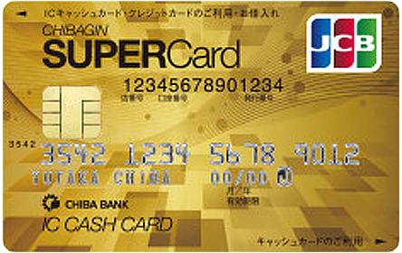 ちばぎんスーパーカードJCB(ゴールドカード・単体型)