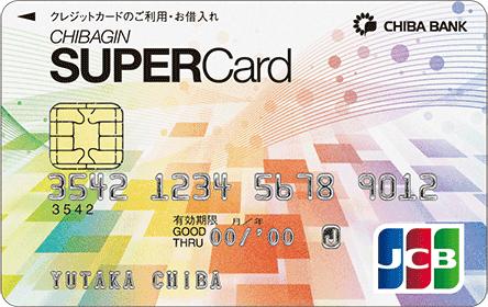 ちばぎんスーパーカードJCB(一般カード・単体型)
