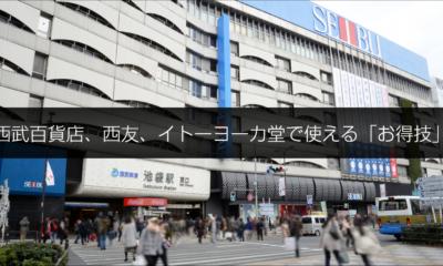 ヘビーユーザー必見!西武百貨店、西友、イトーヨーカ堂での買い物で使いたい「お得技」