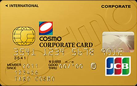 コスモコーポレート JCBカード ゴールド法人カード