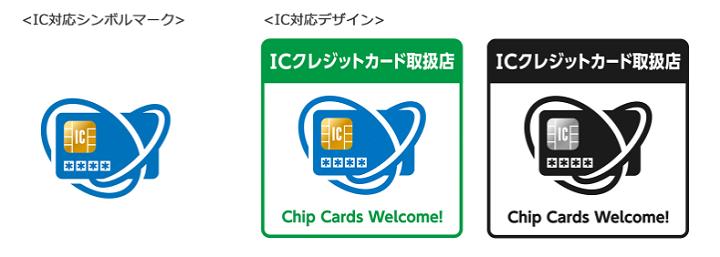 IC対応化は必須