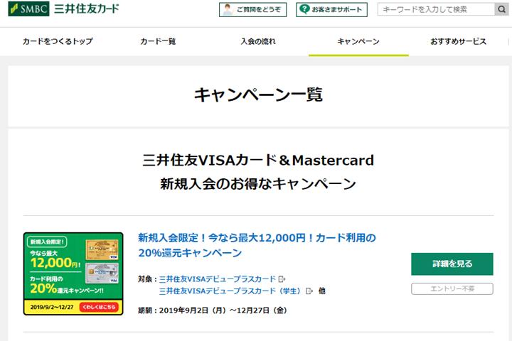 1.クレジットカード会社のホームページ
