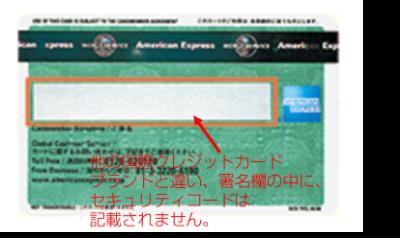 AMEX(アメリカン・エキスプレス)