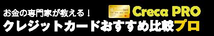 クレジットカードおすすめ比較プロ