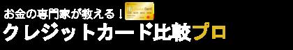 クレジットカード比較プロ