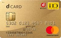dカード GOLDカードの概要