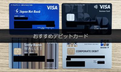 【2021年】おすすめデビットカード!デビットカード10枚保有のFPが「絶対」におすすめしたいデビットカード比較ランキング