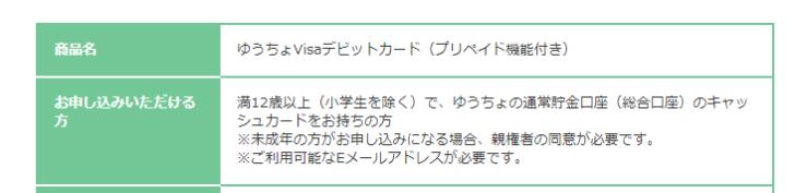 ゆうちょVisaデビットカード(プリペイド機能付き)/mijica(ミヂカ)の特徴
