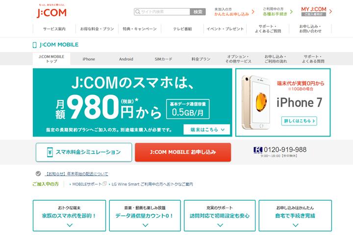 J:COMモバイル