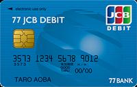 77JCBデビット/一般カード