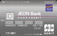 debitcard_aeon_cash_debit