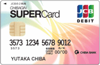 debitcard_chibagin_supercard_debit