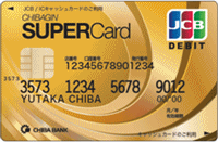debitcard_chibagin_supercard_debit_gold