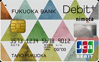 福岡銀行Debit+(デビットプラス)